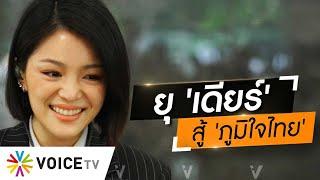 Wake Up Thailand - ยุ 'มาดามเดียร์' สู้ 'ภูมิใจไทย' จะได้ใจคนกรุงเทพฯ เป็นดาวฤกษ์ที่แท้จริง