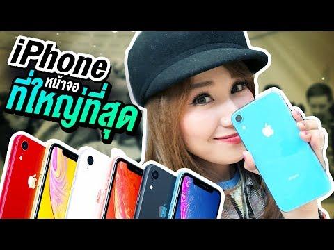 ซีฉัตรปวีณ์ จับครบเล่นโชว์ iPhoneXs iPhoneXs Max และ iPhoneXr ทุกสี สีเยอะมาก!!! - วันที่ 13 Sep 2018