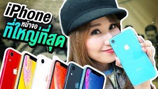 ซีฉัตรปวีณ์ จับจริง iPhoneXs iPhoneXs Max และ iPhoneXr ทุกสี สีเยอะมาก!!!