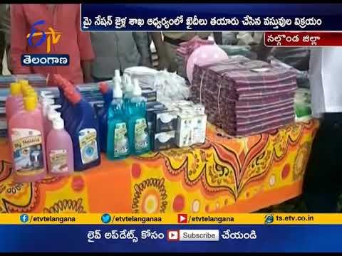 Prisoners Prepared Products Sale | My Nation Prisons Dept | at Kondamallepally | in Nalgonda
