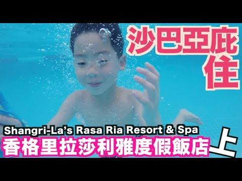 《飯店人生EP14》香格里拉莎利雅度假飯店 Shangri-La's Rasa Ria 上集 馬來西亞沙巴亞庇住宿飯店酒店旅館推薦 Kota Kinabalu Hotel【 I'm Daddy】