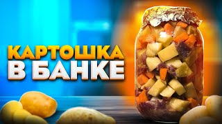 РЕЦЕПТ КАРТОШКИ В ДУХОВКЕ Как приготовить картофель в банке Что приготовить на ужин