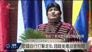 古柯葉遭汙名 玻利維亞反美升溫 2016-06-08 TITV 原視新聞