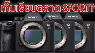 Video-Search for a9ii