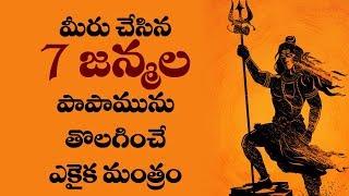 Remove Bad Karmas of Past Life With This Mantra | Dwadasa Jyothirlinga Sthuthi | bhakti