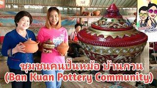 ชุมชนคนปั้นหม้อ บ้านกวน (Ban Kuan Pottery Community) สุดยอดเครื่องปั้นดินเผา