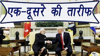 PM Modi in US: PM Modi and President Trump Praises each other । वनइंडिया हिंदी