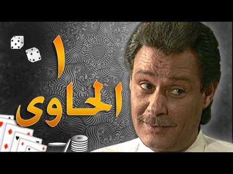 الحاوي׃ الحلقة 01 من 18