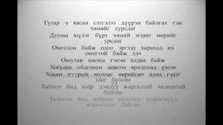 Gantulga Bi chamd gomdohgui lyrics