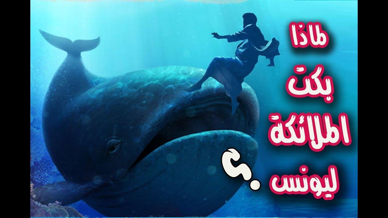 لماذا بكى يونس عليه السلام فى بطن الحوت؟