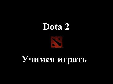 видео: dota 2 (Учимся играть): Режим (Обучение) - Этап 2 (dragon knight)