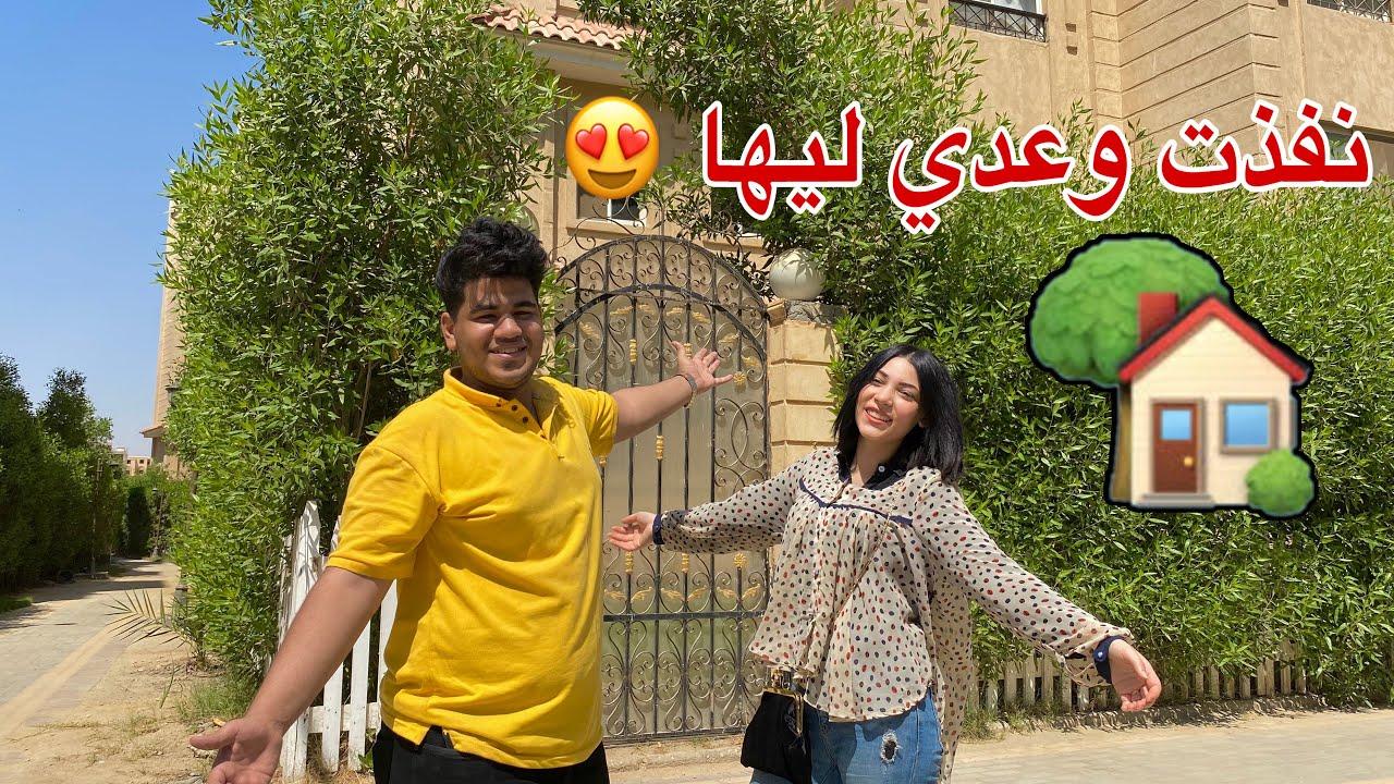 اشتريت بيت جديد مفاجأة لمراتي (مناسبة رجوعنا) 😍