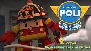 Робокар Поли - Рой и пожарная безопасность - Будь внимателен на кухне! (серия 2) Премьера!