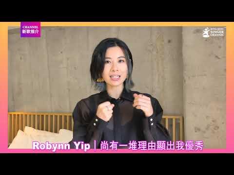 Robynn Yip|尚有一堆理由顯出我優秀|Channel新歌推介