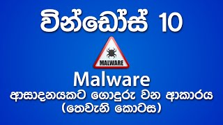 Windows 10 | Understand How Malware Infects the System (Part 3 / 3) Sinhala / සිංහල