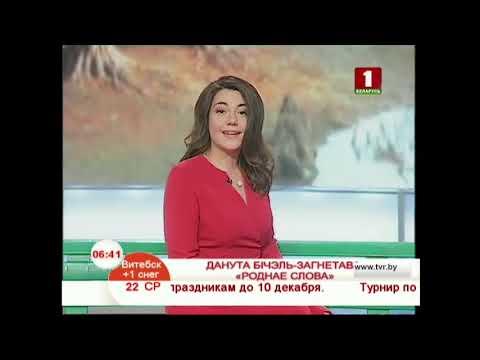 """Данута Бічэль-Загнетава """"Роднае слова"""""""