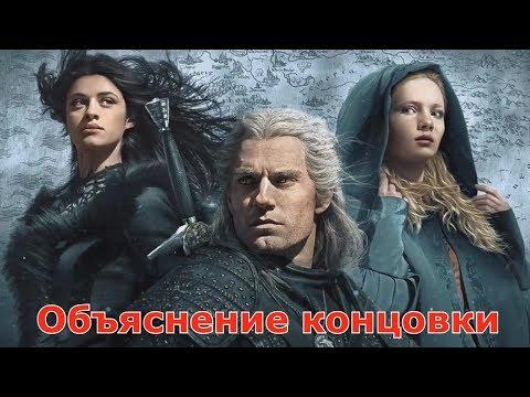 Ведьмак 1 сезон - Объяснение концовки