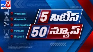 5 Cities 50 News || Top News