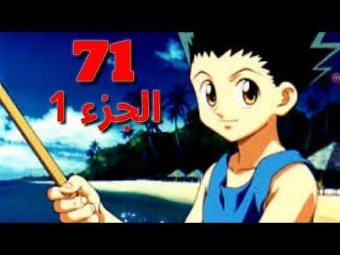 القناص الحلقة 71 مدبلج للعربية