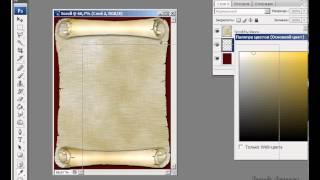 Создание диплома или грамоты в Photoshop CS4