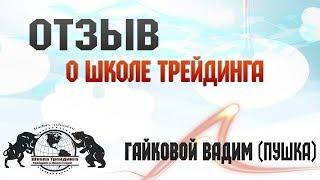 Сейтуаров Ренат - отзыв Вадима об обучение!!! (Пушка)