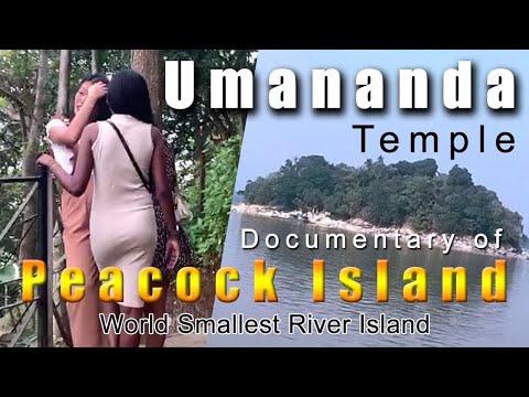 Umananda Temple || World Smallest River Island || Peacock Island  | Rupam Sharma