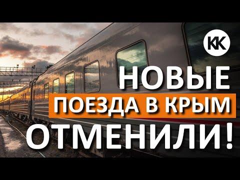 НОВЫЕ ПОЕЗДА в Крым ОТМЕНИЛИ! Что делать пассажирам? Поезда Таврия. Капитан Крым