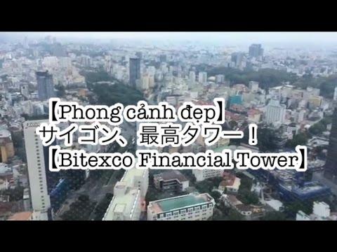 【Phong cảnh đẹp】サイゴン、最高タワー!【Bitexco Financial Tower】