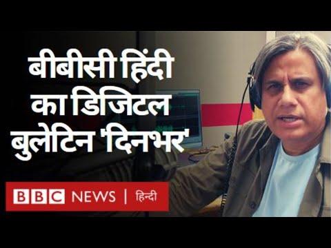 बीबीसी हिंदी का डिजिटल बुलेटिन 'दिनभर, 20 अक्टूबर 2020 (BBC Hindi)