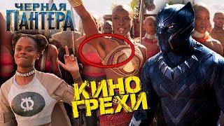 """Киногрехи фильма """"Черная пантера"""""""