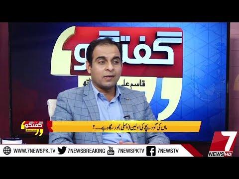 Guftugu With Qasim Ali Shah 15 February 2018 |7News|