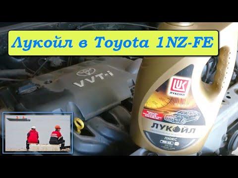 Лукойл в Toyota 1NZ-FE