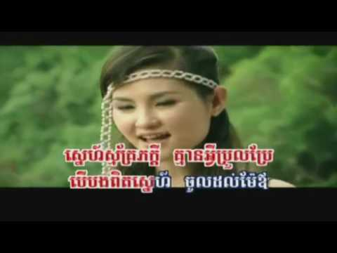 nisa - boung yek loom (no vocal)
