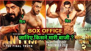 Satyamev Jayate 2 vs Antim, John Abraham, Salman Khan, Aayush Sharma, #Antim #satyamevjayate2