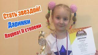 Стать звездой 2020. Даринки. Папа Ёжик  rolikanimate.ru