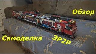 """""""Lego.Наборы и самоделки"""". Электропоезд ЭР2Р."""