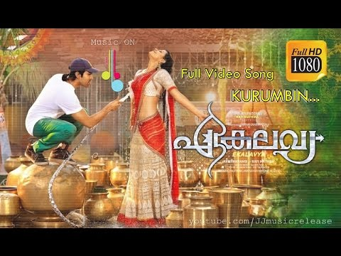 Ekalavya Malayalam Movie Video Song Kurumbin Kannu Randumᴴᴰ [2015] |Ramcharan | Kajal Agarwal