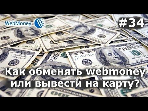 Как выгодно перевести webmoney на карту или другой кошелек?