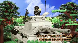 """Лего Война - мультик о взятии Берлина. """"Последний бой"""". Трейлер."""
