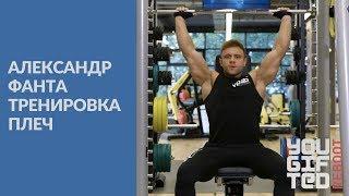 Александр Фанта тренировка плеч / самые эффективные упражнения /  тренинг от чемпиона /
