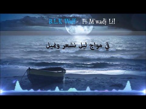 BLK WOLF  Fi Mwaj Lil  في مواج اليل  Les Paroles  Lyrics