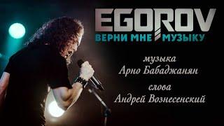 EGOROV (Евгений Егоров) - Верни мне музыку