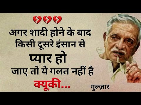 Gulzar Poetry In Hindi | Gulzar Shayari | Hindi Shayari | Gulzar Poetry | Best Of Gulzar | Shayari |