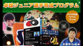 卓球ジュニア選手育成プログラム【加藤雅也 監修】 【公式サイト】http:...