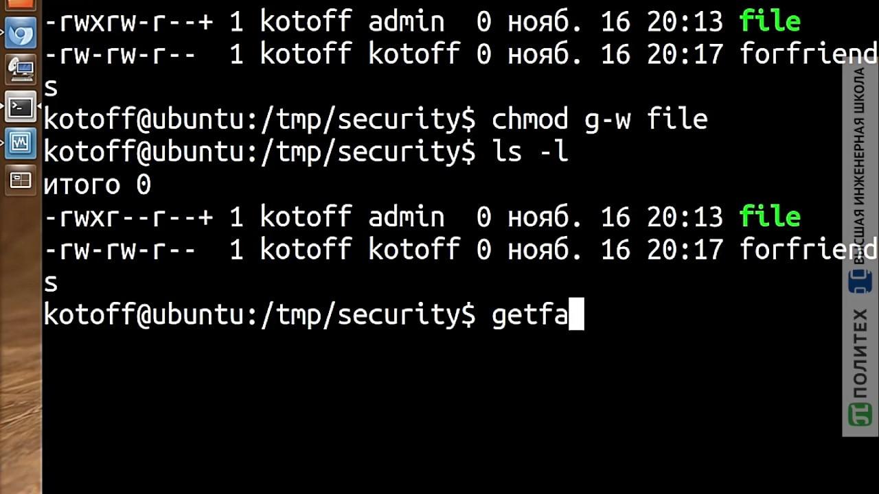 DAC: дискреционное разграничение доступа в Linux: режим и списки доступа