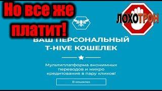 T-hive - лохотрон который платит! от 1 рубля