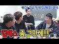 킬패스 좀 그만해!!! 이간질 생긴다고!! (feat.봉준,로렌,오리,고은,오메킴,정윤종)[18.05.18]