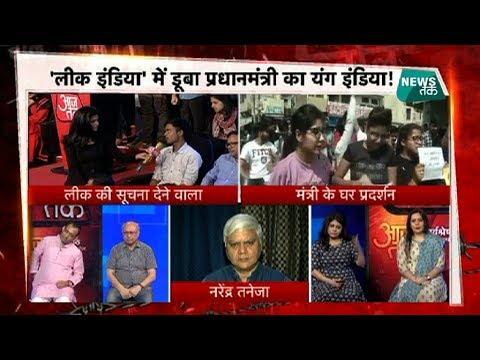 'लीक इंडिया' में डूबा प्रधानमंत्री का यंग इंडिया | BIG STORY | News Tak
