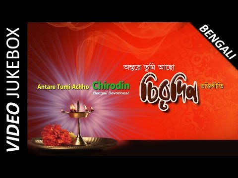 Popular Bengali Devotional Songs | Spiritual Songs Collection | Video Jukebox