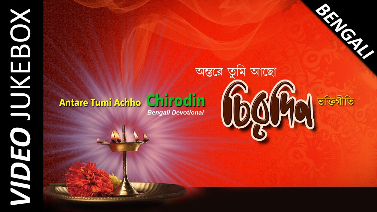 Popular Bengali Devotional Songs | Spiritual Songs Collection | Video Jukebox
